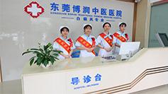东莞好的白癜风医院